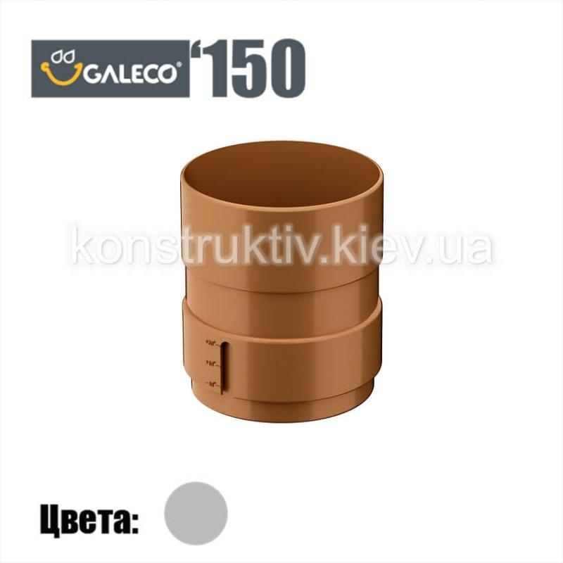 Муфта трубы, Galeco 150 (RAL 9002)