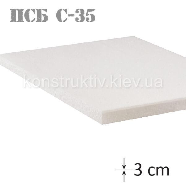 Пенопласт ПСБ-С-35 1 м * 0,5 м * 3 см
