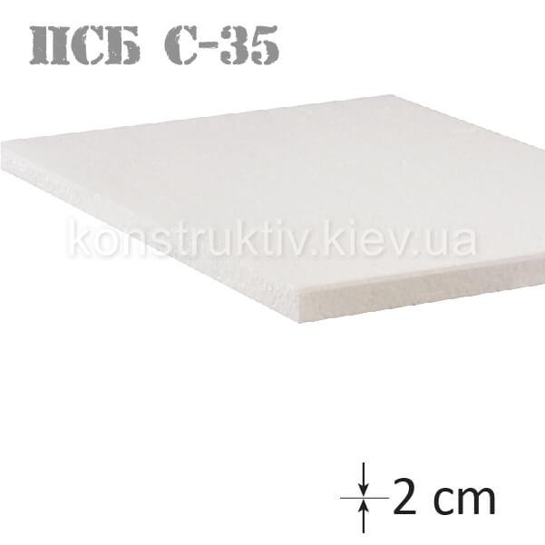 Пенопласт ПСБ-С-35 1 м * 0,5 м * 2 см
