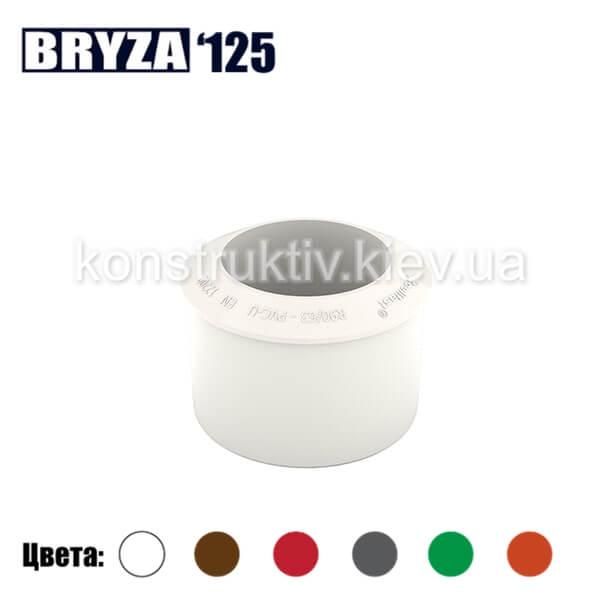 Переходник 110/90 мм, BRYZA 125