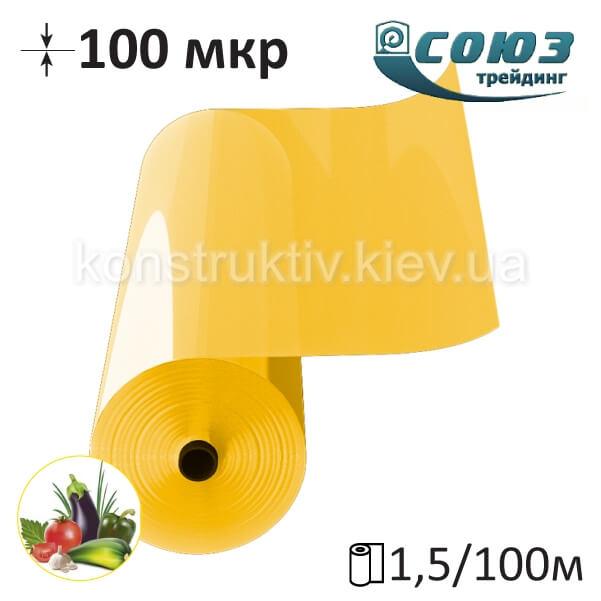 Пленка полиэтиленовая тепличная Союзтрейдинг 12 СТ 1500/100мкр/100м (желтая)