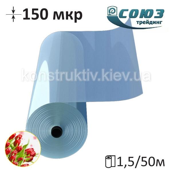 Пленка полиэтиленовая тепличная Союзтрейдинг 1500/150мкр/50м (прозрачная)