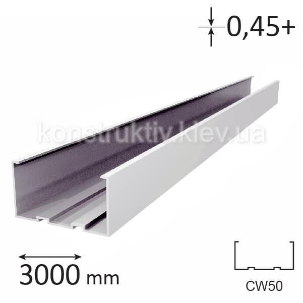 Профиль для гипсокартона CW 50, 3 м (0,45+)