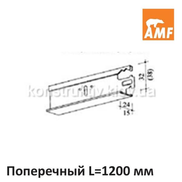 Профиль поперечный DONN DX24 T24/25 1200 мм, АМФ(уп. 60шт)