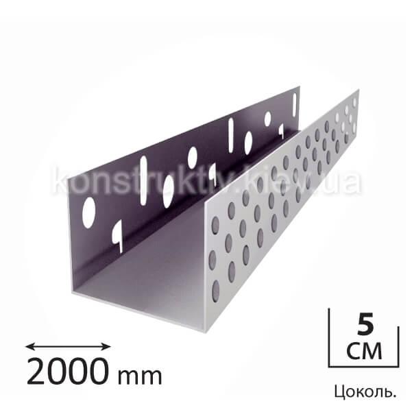 Профиль цокольный 5 см 2,0 м