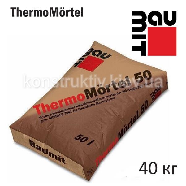 Раствор термоизоляционный Баумит (Baumit) ТермоМьортель 50, 40 кг