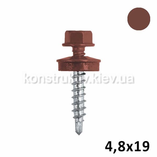 Саморез 4,8*19 мм кровельный по металлу, кирпичный, RAL8004 250шт. 1/10/12/16 (BudMonster SUPER)