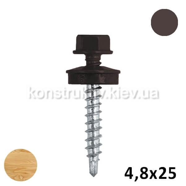 Саморез 4,8*25 мм кровельный для дерева, темно-коричневый, RAL8019 250шт. 1/10/12 (BudMonster SUPER)