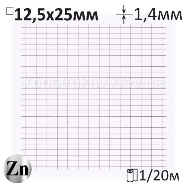 Сетка оцинкованная сварная штукатурная Ø1,4x12,5x25мм/1x20м г/ц
