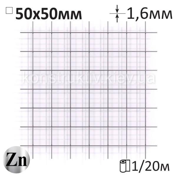 Сетка оцинкованная сварная штукатурная Ø1,6x50x50мм/1x30м г/ц