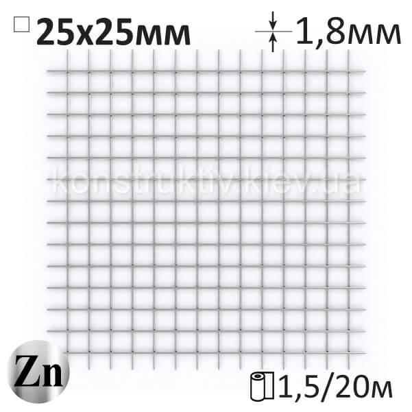 Сетка оцинкованная сварная штукатурная Ø1,8x25x25мм/1,5x20м г/ц