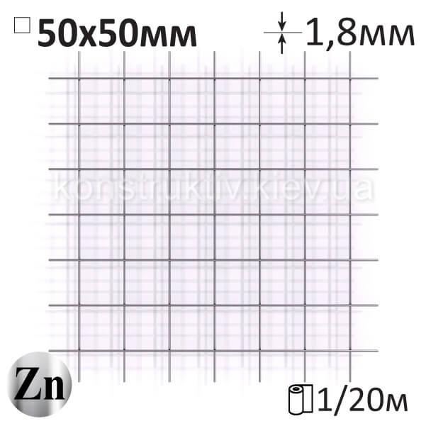 Сетка оцинкованная сварная штукатурная Ø1,8x50x50мм/1x20м г/ц