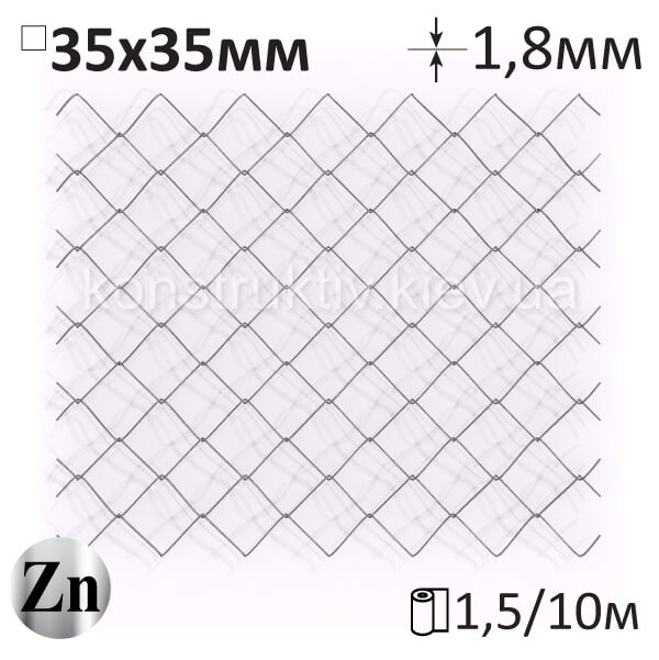 Сетка Рабица 35x35x1,8 высота 1,5м/10м оцинкованная загнутые концы