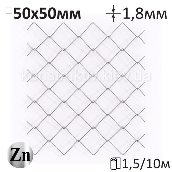 Сетка Рабица 50x50x1,8 высота 1,5м/10м оцинкованная загнутые концы