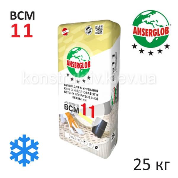 Смесь для кладки блоков Ансерглоб (Anserglob) ВСМ-11