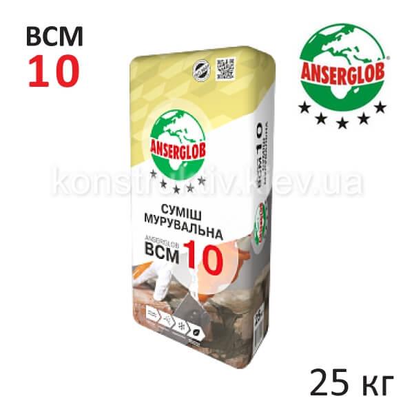 Купить Смесь для кладки кирпича и блоков Ансерглоб (Anserglob) ВСМ-10, 25 кг