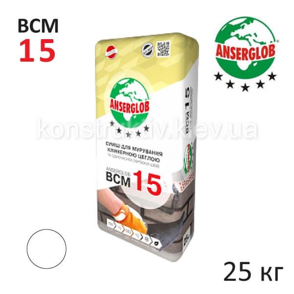 Смесь для кладки клинкерного кирпича Ансерглоб (Anserglob) ВСМ-15 (Белый 01), 25 кг 1/42