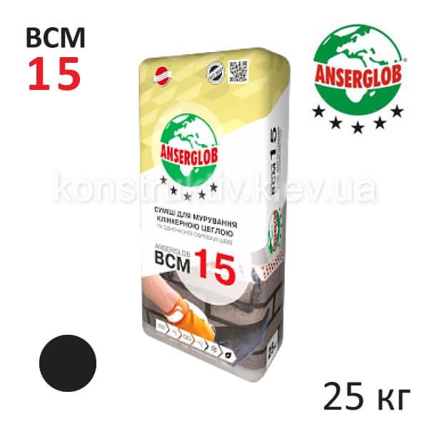 Смесь для кладки клинкерного кирпича Ансерглоб (Anserglob) ВСМ-15 (Графит 04), 25 кг 1/42