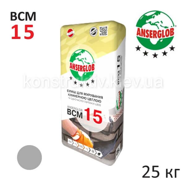 Смесь для кладки клинкерного кирпича Ансерглоб (Anserglob) ВСМ-15 (Серый 03), 25 кг 1/42