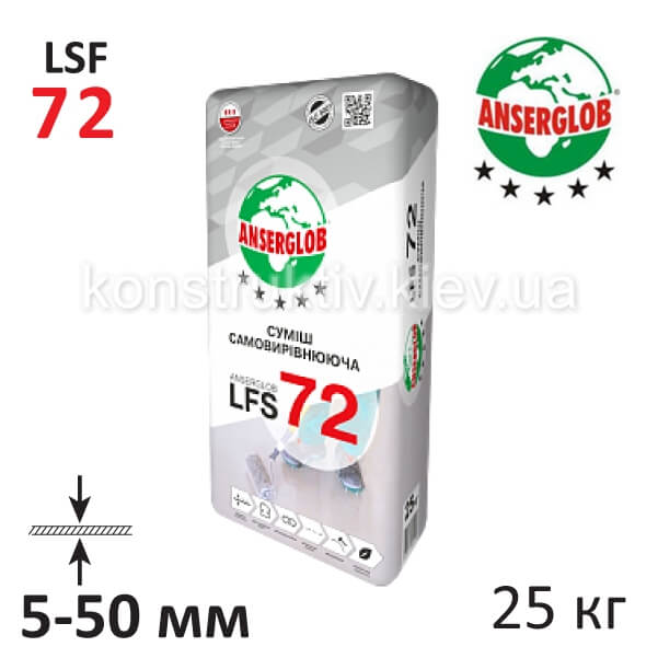 Смесь самовыравнивающаяся Ансерглоб (Anserglob) LFS-72 , 5-50 мм, 25 кг