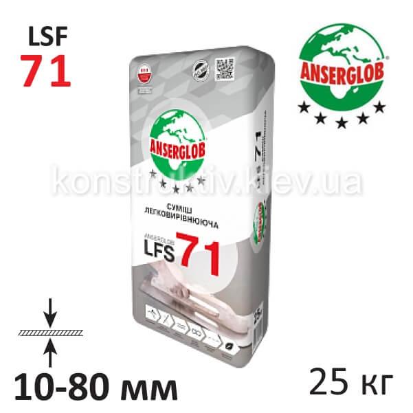 Стяжка для пола самовыравниваюшаяся Ансерглоб (Anserglob) LFS-71, 10-80 мм. 25 кг.