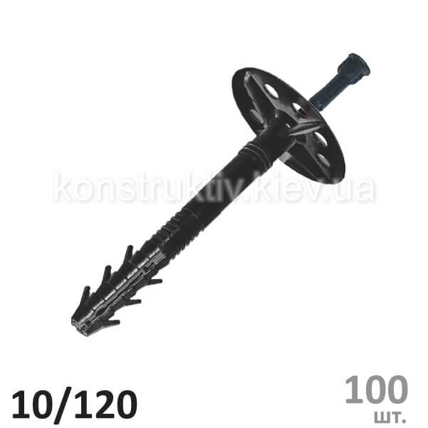 Термодюбель 10/120 гв. пл. 1/100 (2сорт) черные