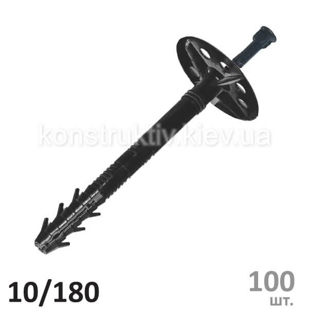 Термодюбель 10/180 гв. пл. 1/100 (2сорт) черные