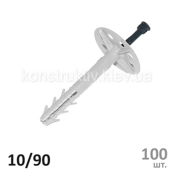Термодюбель 10/90 гв. пл. 1/100 (1сорт) белые