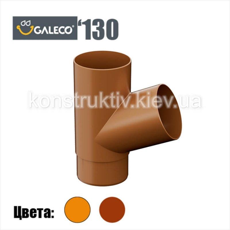 Тройник, Galeco 130 (RAL 8003, 3004)