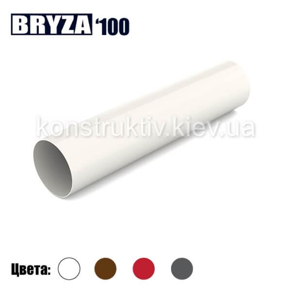 Труба водосточная 3м, BRYZA 100