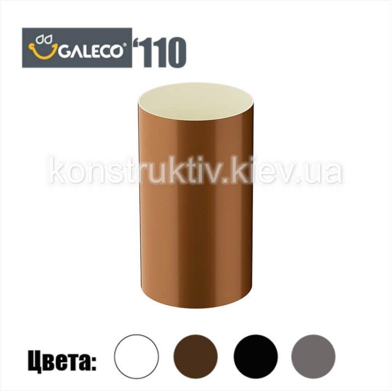 Труба водосточная 4м, Galeco 110