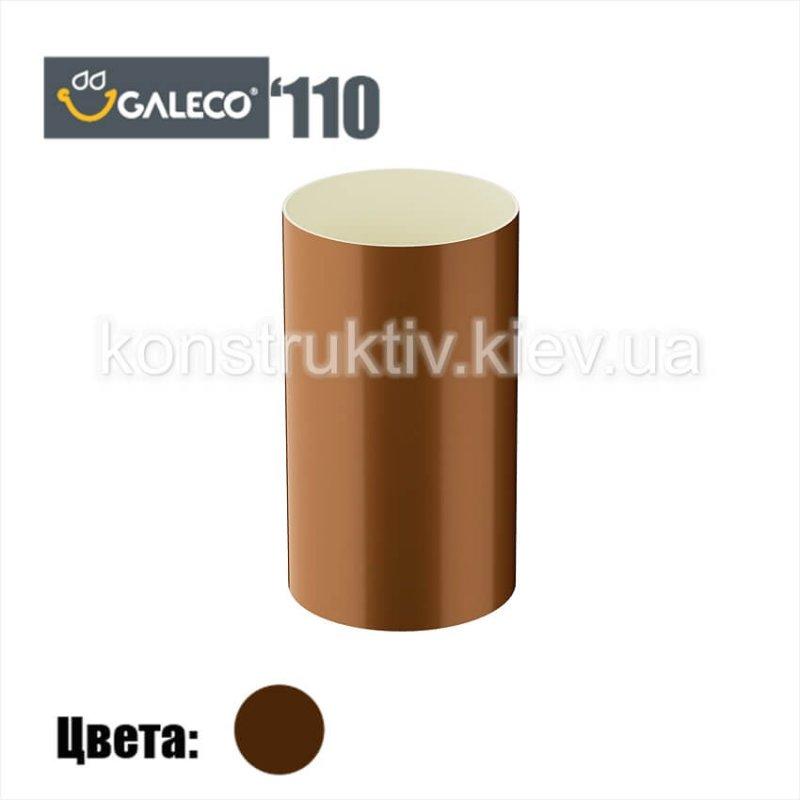 Труба водосточная 4м, Galeco 110 (RAL 8017)