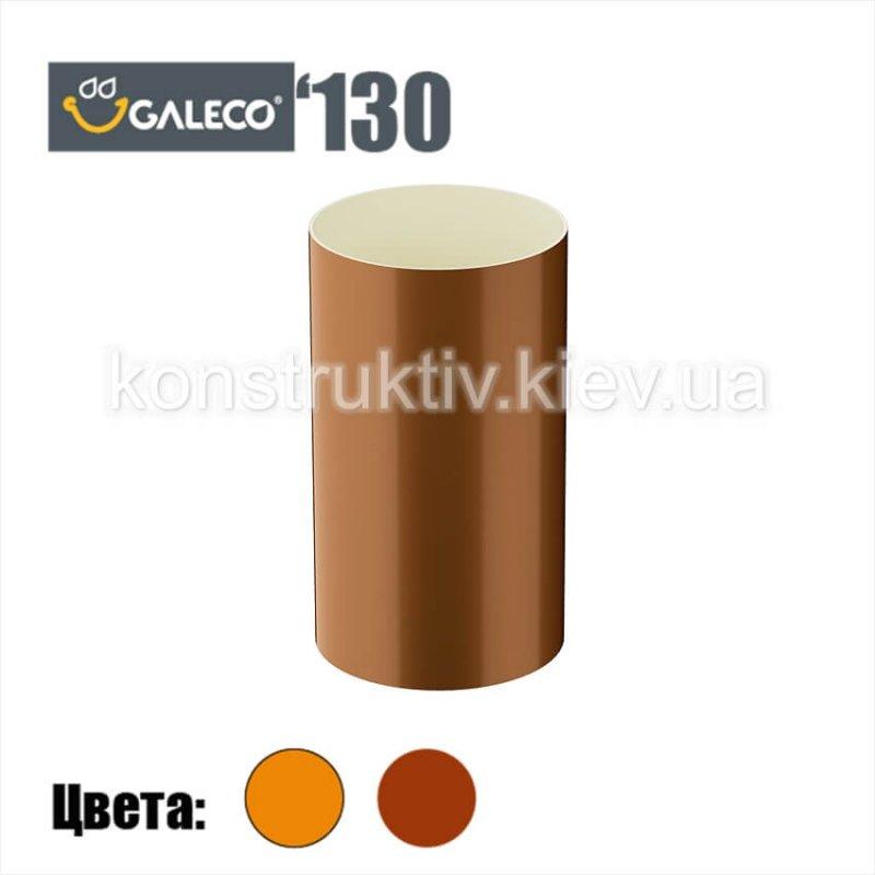 Труба водосточная 4м, Galeco 130 (RAL 8003, 3004)