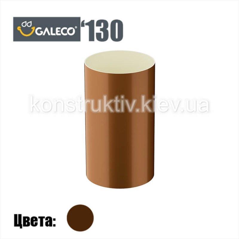 Труба водосточная 4м, Galeco 130 (RAL 8017)