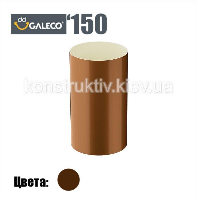 Труба водосточная 4м, Galeco 150 (RAL 8019)