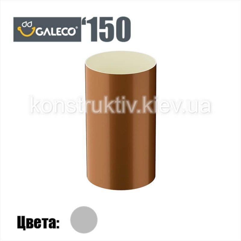 Труба водосточная 4м, Galeco 150 (RAL 9002)