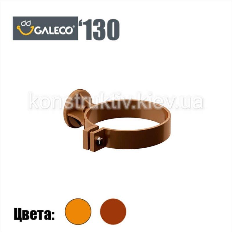 Хомут трубы ПВХ, Galeco 130 (RAL 8003, 3004)