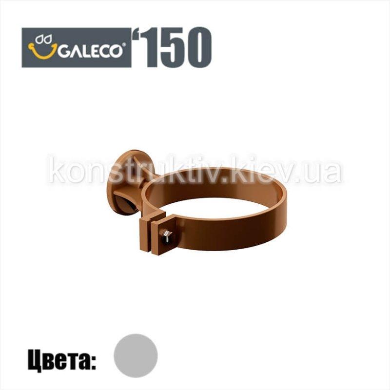 Хомут трубы ПВХ, Galeco 150 (RAL 9002)