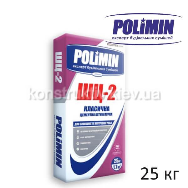 Цементная штукатурка Полимин ШЦ-2 КЛАССИЧЕСКАЯ, 25 кг