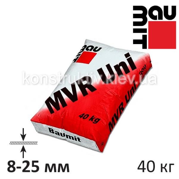 Штукатурная смесь Баумит (Baumit) МVR-Uni, белая 40 кг