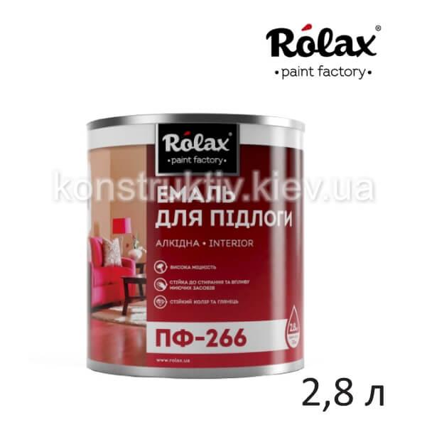 Эмаль для пола Ролакс ПФ-266, 2,8 л