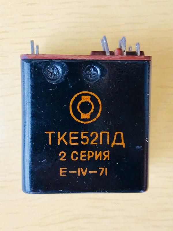 Реле электромагнитное ТКЕ52ПД 2серия