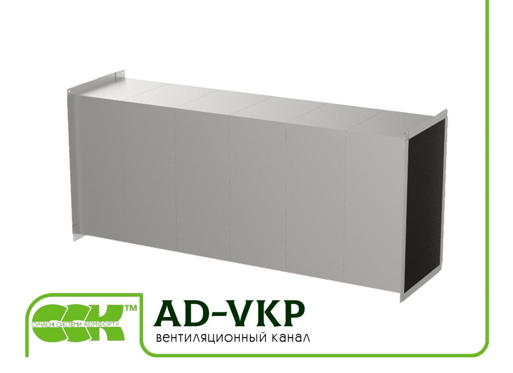 Воздуховод прямоугольного сечения из оцинкованной стали AD-VKP