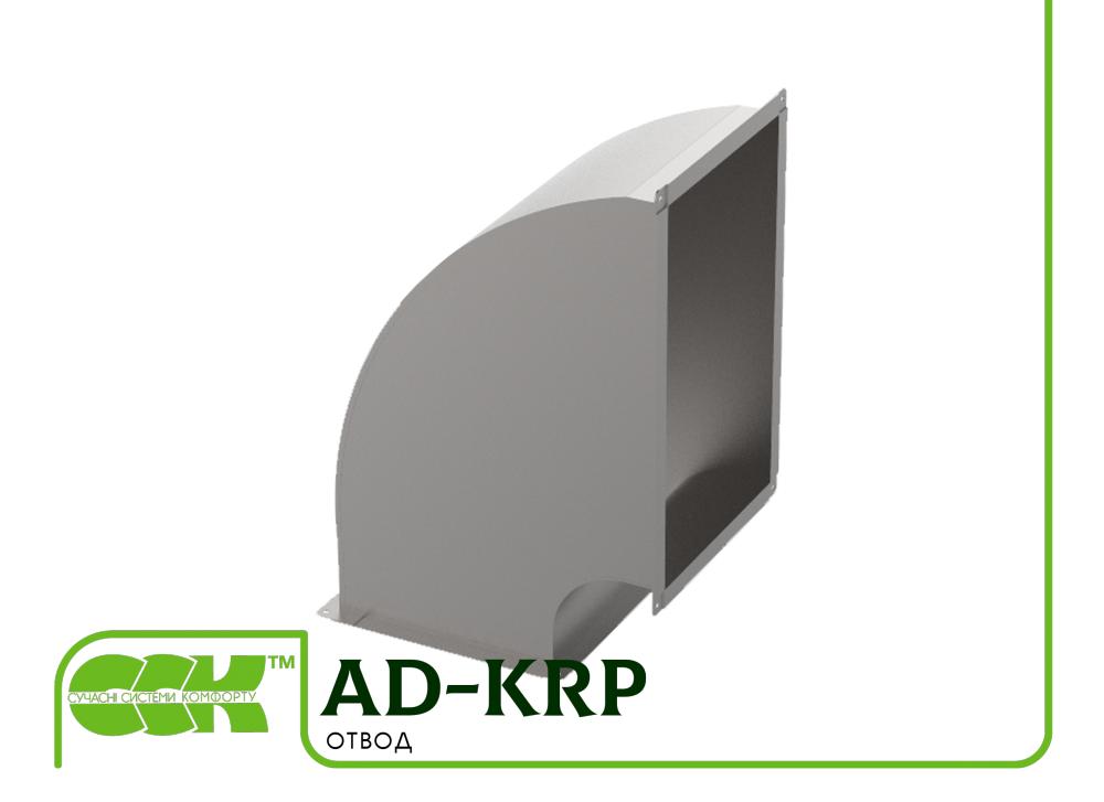 Отвод AD-KRP