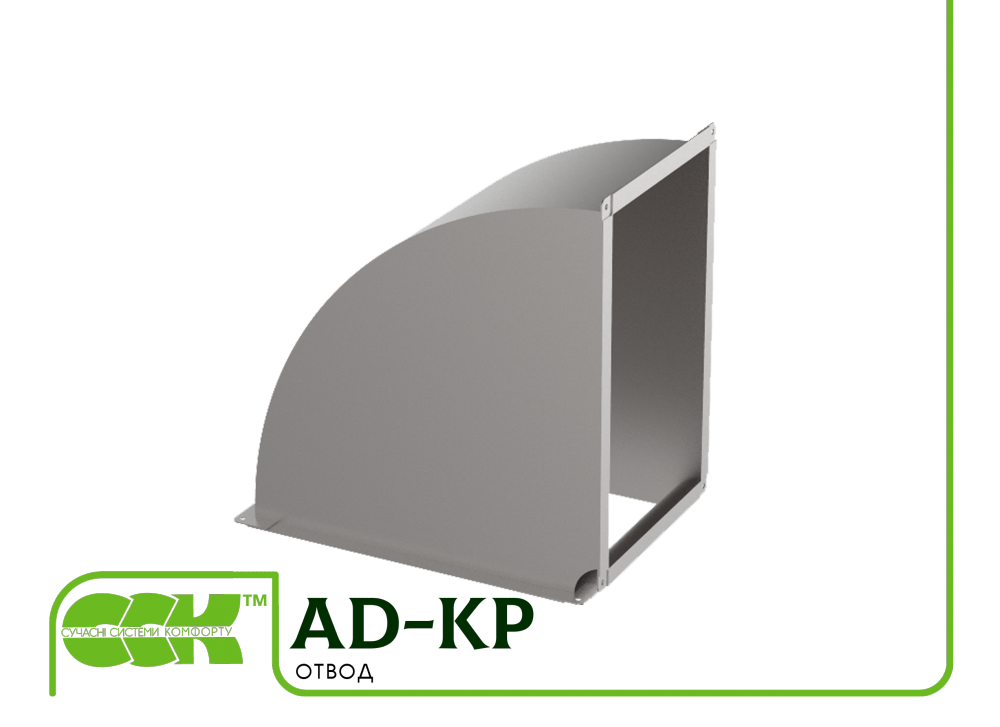 Отвод AD-KP