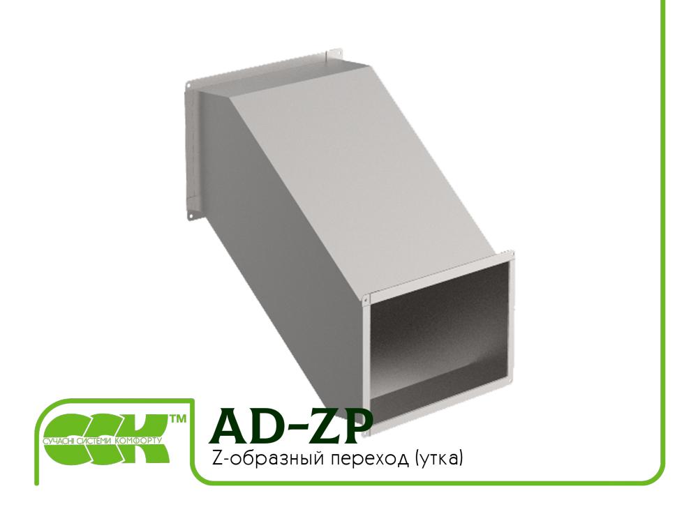 Купити Перехід Z-подібний для прямокутного повітроводу AD-ZP