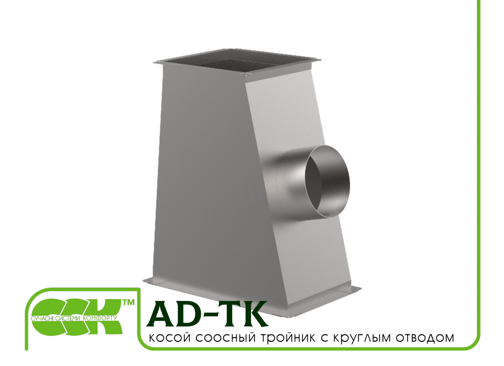 Косой соосный тройник AD-TK с круглым отводом