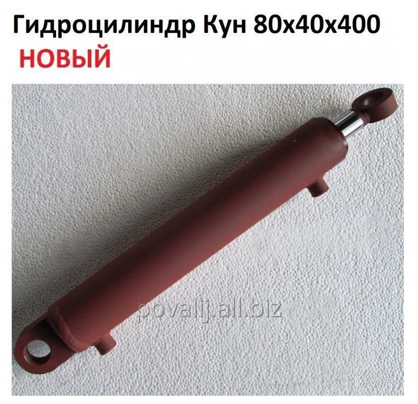 Купить Гидроцилиндр Кун 80х40х400 (700) - НОВЫЙ