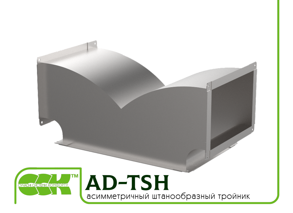 Купити Трійник AD-TSH асиметричний штанообразний для прямокутного повітроводу