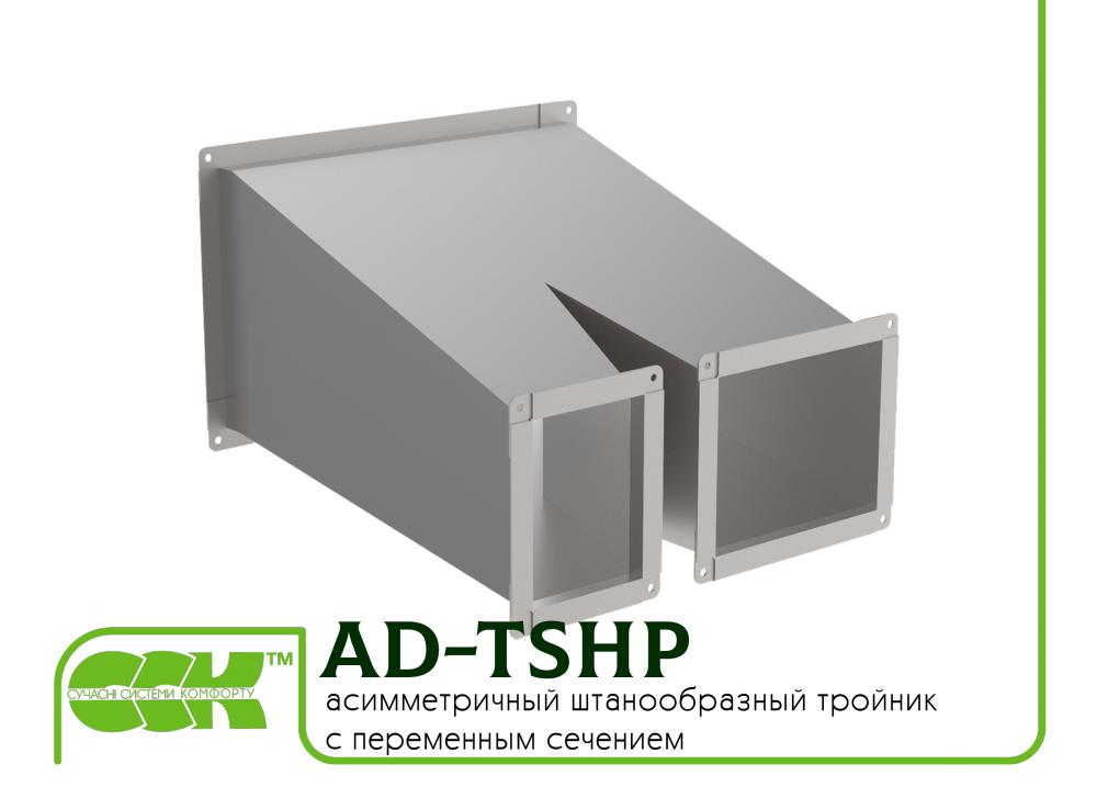 Тройник AD-TSHP асимметричный штанообразный с переменным сечением для прямоугольного воздуховода